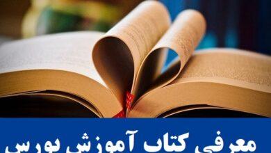 کتاب آموزش بورس