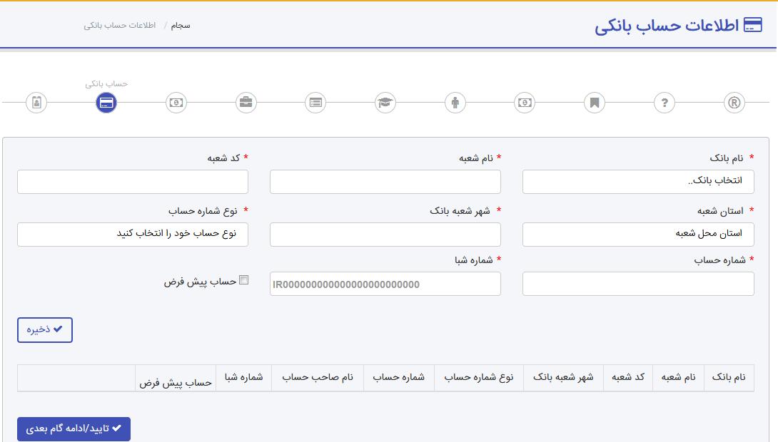 فرم اطلاعات بانکی ثبت نام سجام بورس