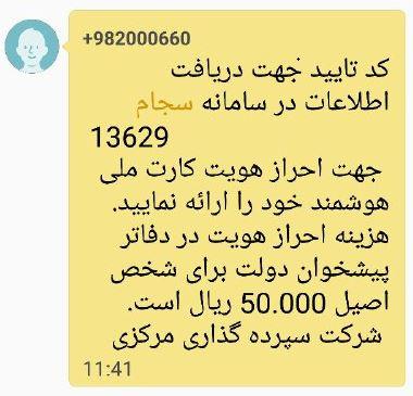 پیامک احراز هویت ثبت نام سجام