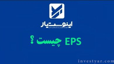 تصویر EPS چیست و چگونه محاسبه می شود ؟