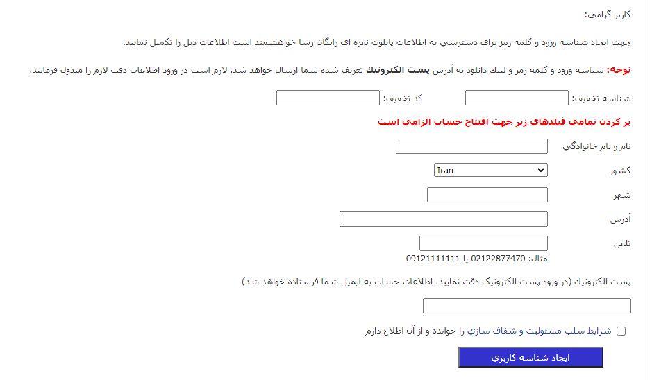 ثبت نام متاتریدر 4 بورس ایران
