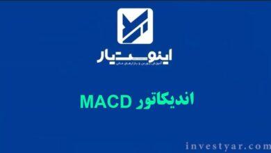 اندیکاتور MACD